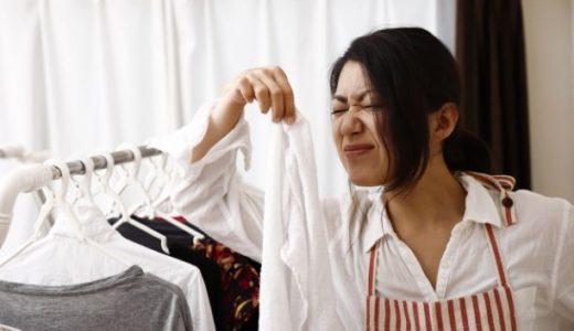 せっかく洗濯したのに臭いが…嫌な臭いを抑えるための簡単3ステップをご紹介!