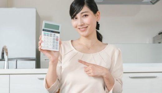 今日からできる節約術!ベテラン主婦の食費を減らす11の裏ワザ!
