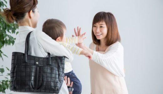 子供が保育園から帰りたがらないその心理とは?対処法はあるの!?