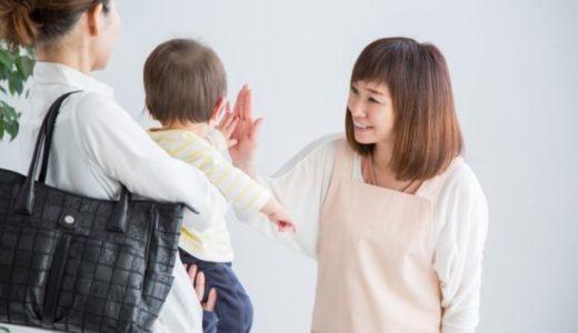 なぜ帰らない…保育園のお迎えにイライラしたら子供の心理を知るべし!