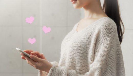 婚活も遂にAI化!?AI婚活サービスの仕組みと実際の体験談をご紹介!