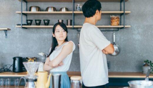 共働きの家事分担フェアじゃない!離婚になる前に修正すべきポイント