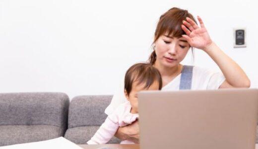 ワンオペ育児の意味を理解してもらいたいので、我が家の現実をさらします!!
